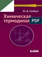 Гамбург Ю.Д. - Химическая термодинамика (2016).pdf