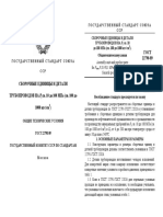 gost-22790-89.pdf