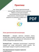 раздаток практика(1)
