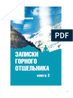 _Лошаков В.И., Записки горного отшельника. Книга 2