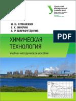 978-5-7996-1603-8_2015.pdf