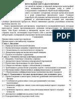ВЫЧИСЛИТЕЛЬНЫЕ МЕТОДЫ В ФИЗИКЕ11111