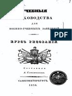 Sapozhnikov_A_P__Polny_kurs_risovania__1838g.pdf