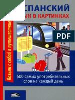 Испанский-Язык-в-Картинках.pdf