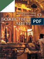 О Божественной литургии - схиигумен Савва (Остапенко).pdf