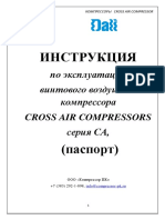 Инструкция-паспорт Сross Air Compressors.pdf