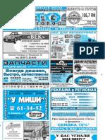 Авто-Новгород № 1 -2011