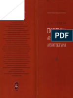 А. А. Пучков - Поэтика античной архитектуры.pdf