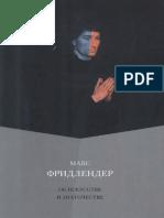 Фридлендер М. - Об искусстве и знаточестве (Классика искусствознания)-2013.pdf