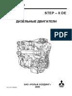 DE Дизельные двигатели.pdf