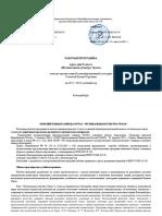 Музыкальная культура Урала 5 кл.pdf