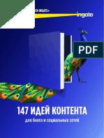 147 Идей Контента для Блога и Социальных Сетей.pdf