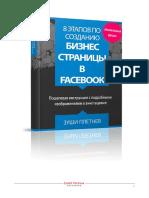 8 этапов по созданию бизнес страницы.pdf