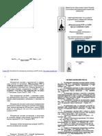 Использование РЛС и САРП при расхождении судов. Методичка.pdf
