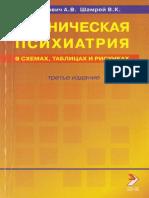 rustanovich_a_v_shamrey_v_k_klinicheskaya_psikhiatriya_v_skh.pdf
