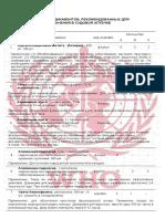 Медицина - Список Медикоментов на Судне.pdf