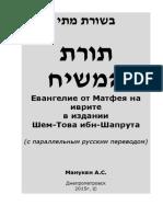 Евангелие от Матфея на иврите в издании Шем-Това ибн-Шапрута (пер. Манукян А.С.) - 2015.pdf