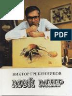 avidreaders.ru__moy-mir1.pdf