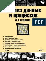 Барсегян. Анализ данных и процессов.pdf