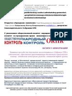MIN Okazanie Besplatnoy Yuridicheskoy Zasite i Advokatskoy Pomoshci Invalidu Pervoy Grupp Gospitalizirovannogo Otdelenie Khimioterapii 117 Str
