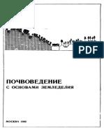 G_L_Schepaschenko_Pochvovedenie_s_osnovami_zemledel.pdf