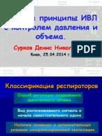 0067_D.M.Surkov