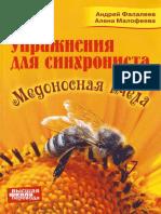 Упражнения для синхрониста. Медоносная пчела