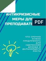Мини-книга Антикризисные меры для преподавателей