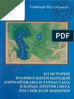 Mustafayeva Sevinj. Iz istorii vzaimosvyazey narodov Azerbaydzhana i Turkestana
