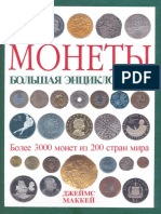 avidreaders.ru__monety-bolshaya-enciklopediya.pdf