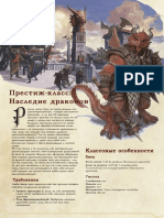 PK_Nasledie_drakonov