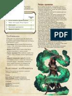 Ritualist_-_PK