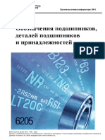 spravochnoe-posobie-obozn.pdf