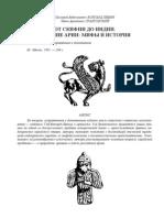 Bongard-Levin G.M., Grantovskij E'.a. Ot Skifii Do Indii. Drevnie Arii - Mify i Istoriya. (1983)