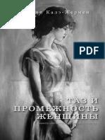 Zhenskiy_taz_-_Anatomia_i_uprazhnenia_Blandin_Kale-Zhermen