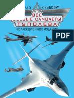 Якубович - Все боевые самолеты Туполева - 2013