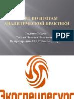 Отчет по итогам ознакомительной практики.pptx