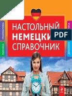 Настольный немецкий справочник.pdf