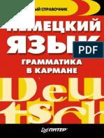 Грамматика в кармане.pdf