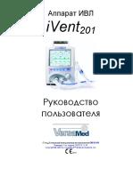 Аппарат ИВЛ I-Vent 201 (VersaMed) РП.pdf