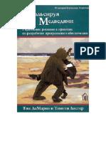 valsiruya-s-medvediami