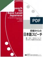 Speech for Basic Level Japanese