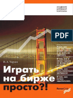 65935985-Играть-на-бирже-просто-Вячеслав-Таран.pdf