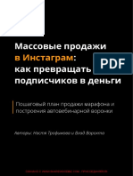 [sharewoodbiz.com] ГАЙД ПО ПРОДАЖАМ