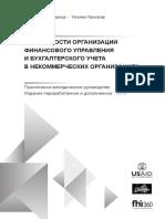 Ghid practico-metodic 2015_Ru (Некоммерческая организация)