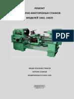 1K62.1K625.stanok_kpo.pdf