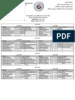 DepartementCoursesMCCE (1).pdf