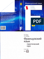 41_1-_Frantsuzskiy_yazyk_-_prakticheskiy_kurs_V_2kn_Kn_1_Gorina_V_A_i_dr_2007_-430s.pdf