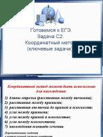 Координатный метод _ключевые задачи__ Готовимся к ЕГЭ