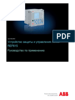 REF615_3.0_AM_rus.pdf